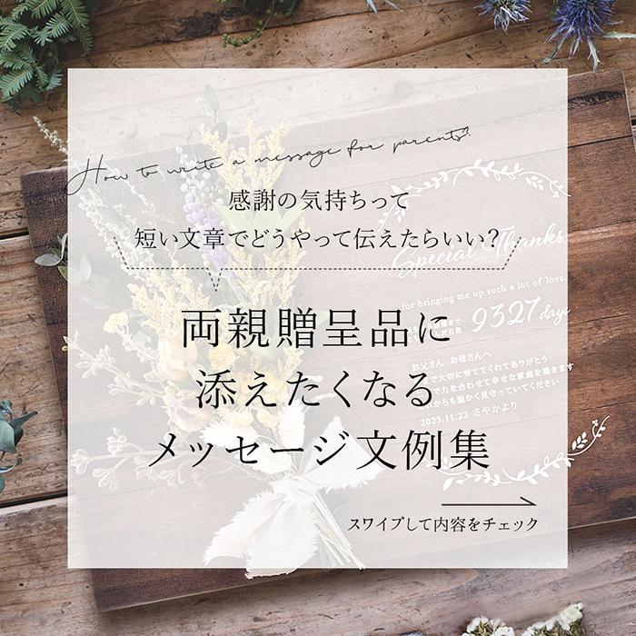 結婚式 両親 プレゼント / 子育て感謝状 「ピュアブーケ」 / 贈呈 ギフト|farbe|08