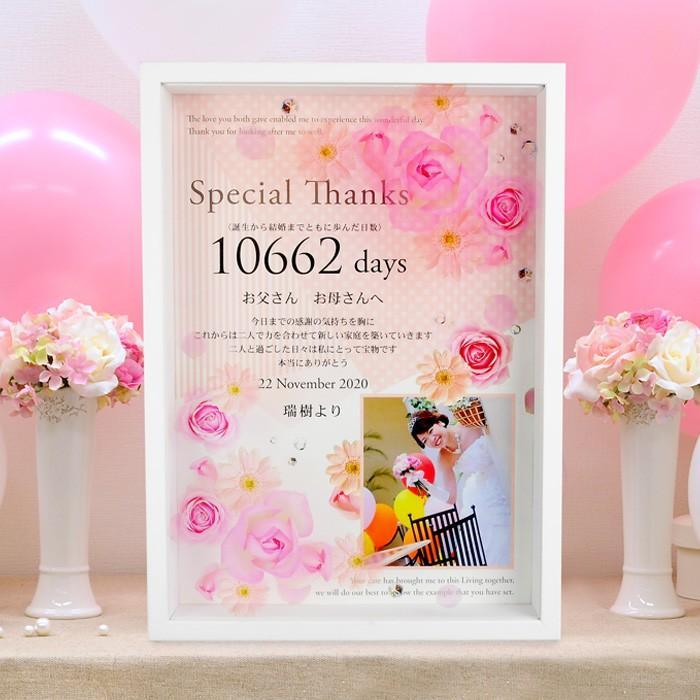 結婚式両親プレゼント 送料無料感謝ボード(BOX Lサイズ ...