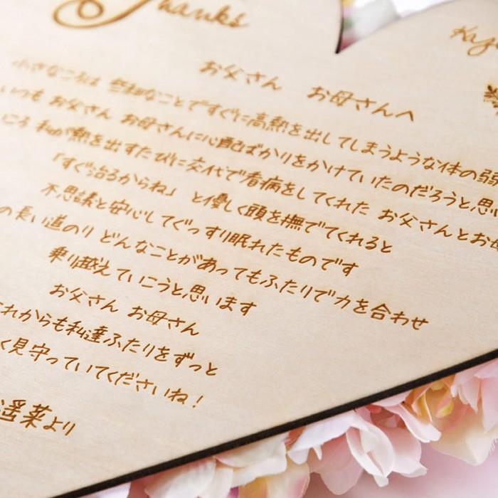 結婚式 贈呈品 / 花嫁の手紙 木製レーザー刻印「ハートフラワー」 / 両親へのプレゼント 手紙|farbe|02