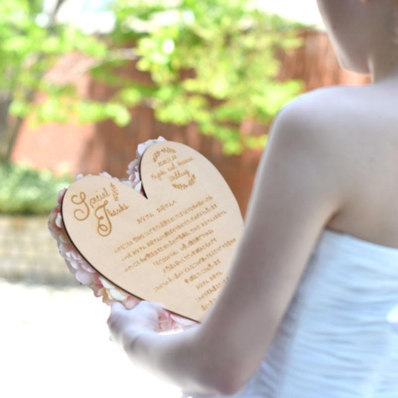 結婚式 贈呈品 / 花嫁の手紙 木製レーザー刻印「ハートフラワー」 / 両親へのプレゼント 手紙|farbe|06