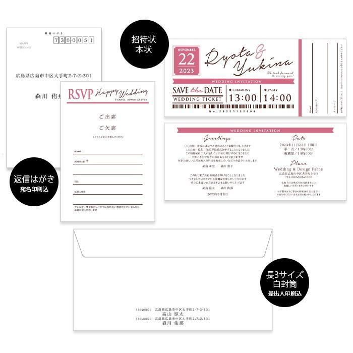 結婚式 招待状 / 半券付チケット風招待状 「ノーブル」(入力印刷込) / 完成品 ブライダル|farbe|08