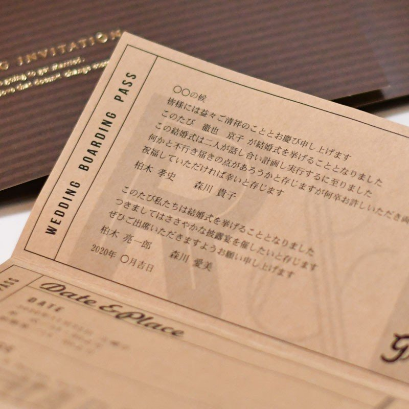 招待状 チケット風クラフト(入力印刷込) / 結婚式|farbe|07