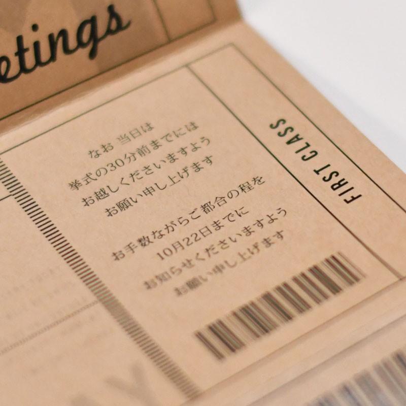 招待状 チケット風クラフト(入力印刷込) / 結婚式|farbe|08