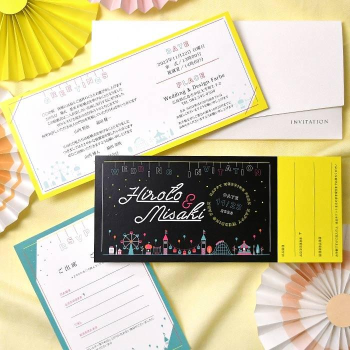 結婚式 招待状 / 半券付チケット風招待状 「テーマパーク」(入力印刷込) / 完成品 ブライダル|farbe