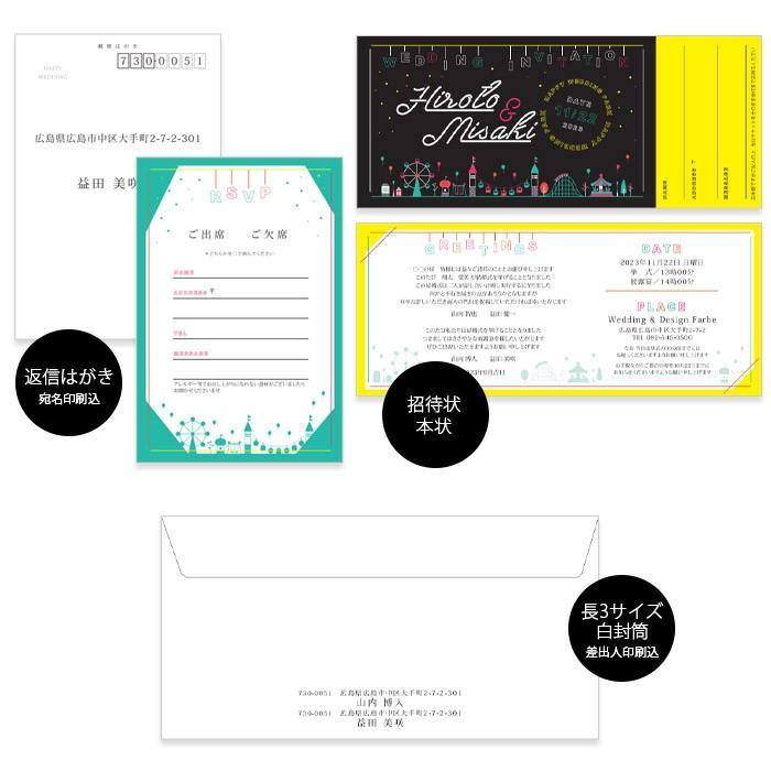 結婚式 招待状 / 半券付チケット風招待状 「テーマパーク」(入力印刷込) / 完成品 ブライダル|farbe|08