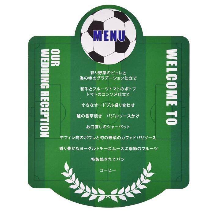結婚式 メニュー / メニュー表 「サッカー」完成品オーダー(印刷込)/ ウェディング 披露宴 farbe 02
