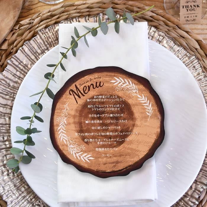 結婚式 メニュー / メニュー表「切り株」完成品オーダー(印刷込)/ ウェディング 披露宴|farbe