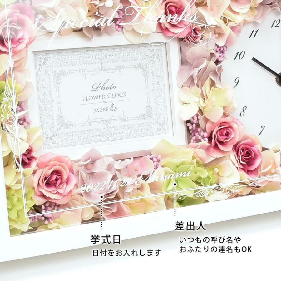 結婚式 両親 プレゼント/ 花時計フォトフレーム付き贈呈品 / 両親贈呈品&祖父母ギフト farbe 06
