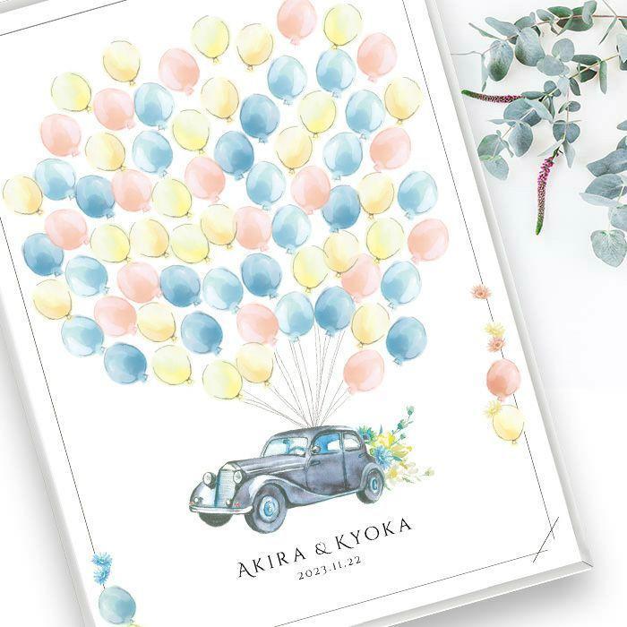 結婚式 ウェルカムボード / 寄せ書きメッセージボード 「ウェディングカー」A2サイズ(70名様)/ 二次会 パーティー|farbe