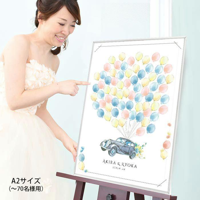 結婚式 ウェルカムボード / 寄せ書きメッセージボード 「ウェディングカー」A2サイズ(70名様)/ 二次会 パーティー|farbe|02