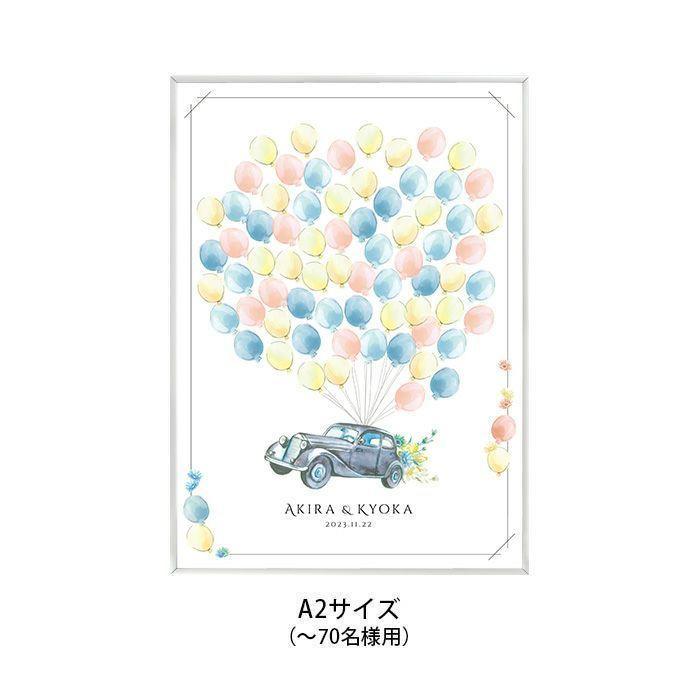 結婚式 ウェルカムボード / 寄せ書きメッセージボード 「ウェディングカー」A2サイズ(70名様)/ 二次会 パーティー|farbe|04