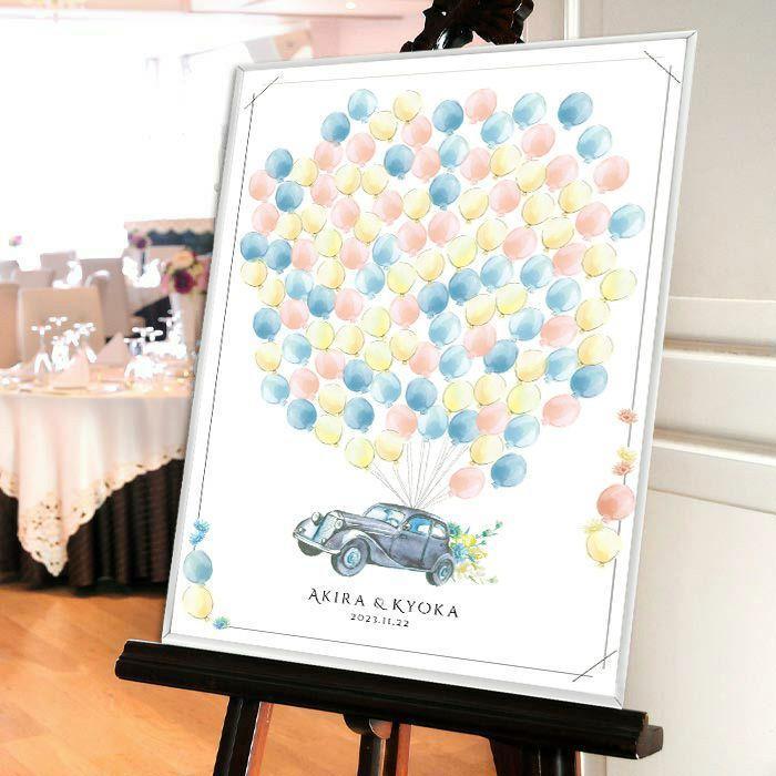 結婚式 ウェルカムボード / 寄せ書きメッセージボード 「ウェディングカー」B2サイズ(120名様)/ 二次会 パーティー farbe