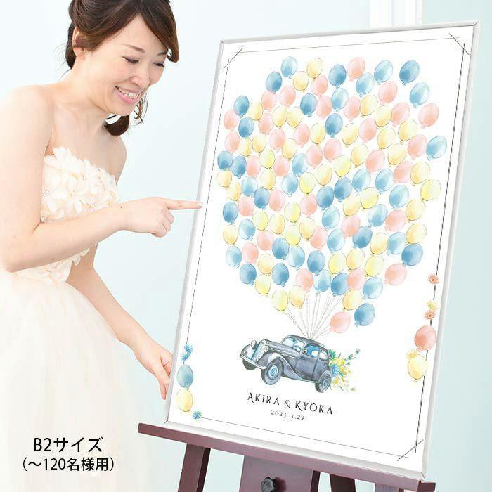 結婚式 ウェルカムボード / 寄せ書きメッセージボード 「ウェディングカー」B2サイズ(120名様)/ 二次会 パーティー farbe 02