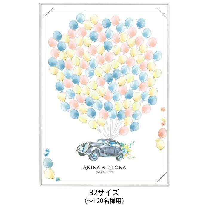 結婚式 ウェルカムボード / 寄せ書きメッセージボード 「ウェディングカー」B2サイズ(120名様)/ 二次会 パーティー farbe 04