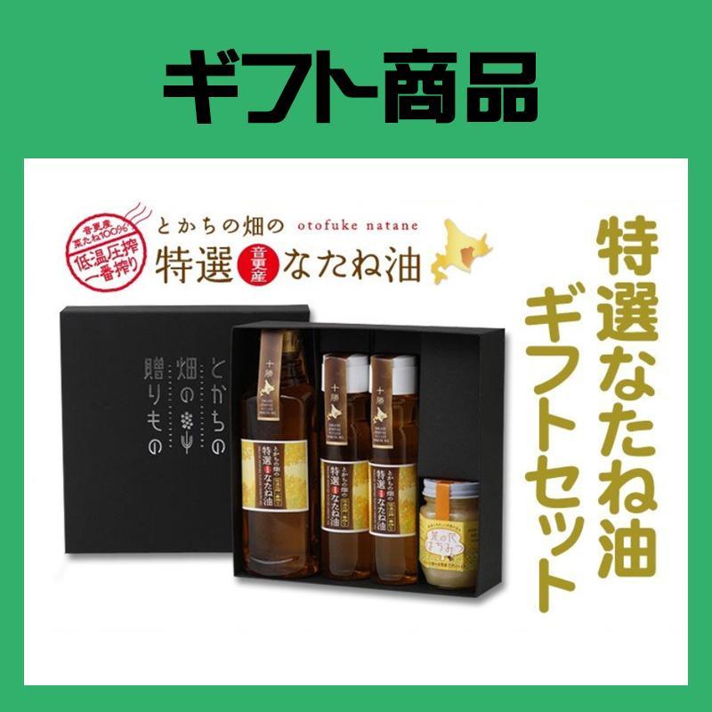 とかちの畑の贈り物 音更産特選なたね油ギフトセットBH farmtokachi