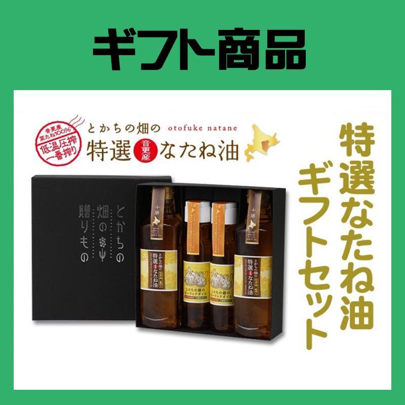 とかちの畑の贈り物 音更産特選なたね油ギフトセットBG|farmtokachi