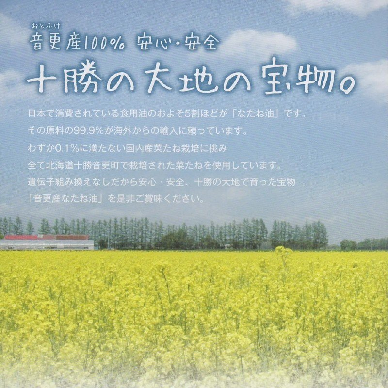 とかちの畑の贈り物 音更産特選なたね油ギフトセットBG|farmtokachi|02