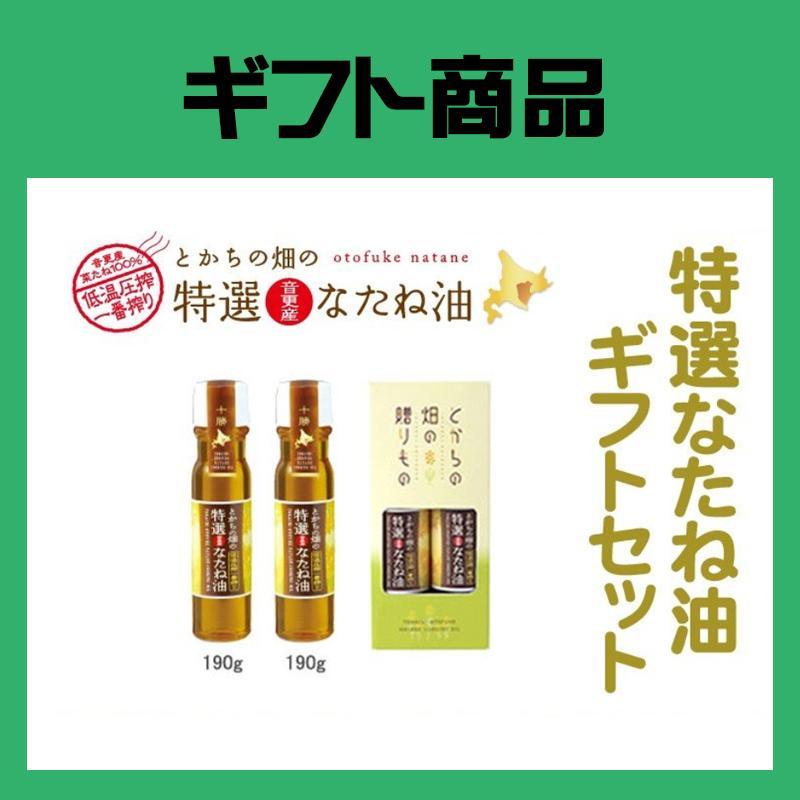 とかちの畑の贈り物 音更産特選なたね油ギフトセットSS farmtokachi