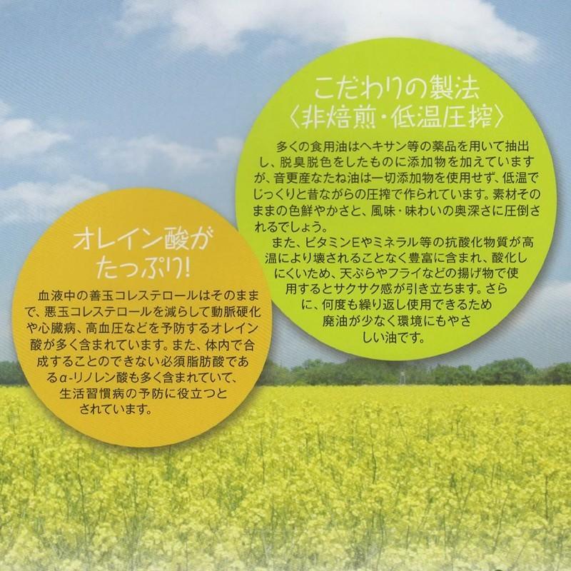 とかちの畑の贈り物 音更産特選なたね油ギフトセットSS farmtokachi 03
