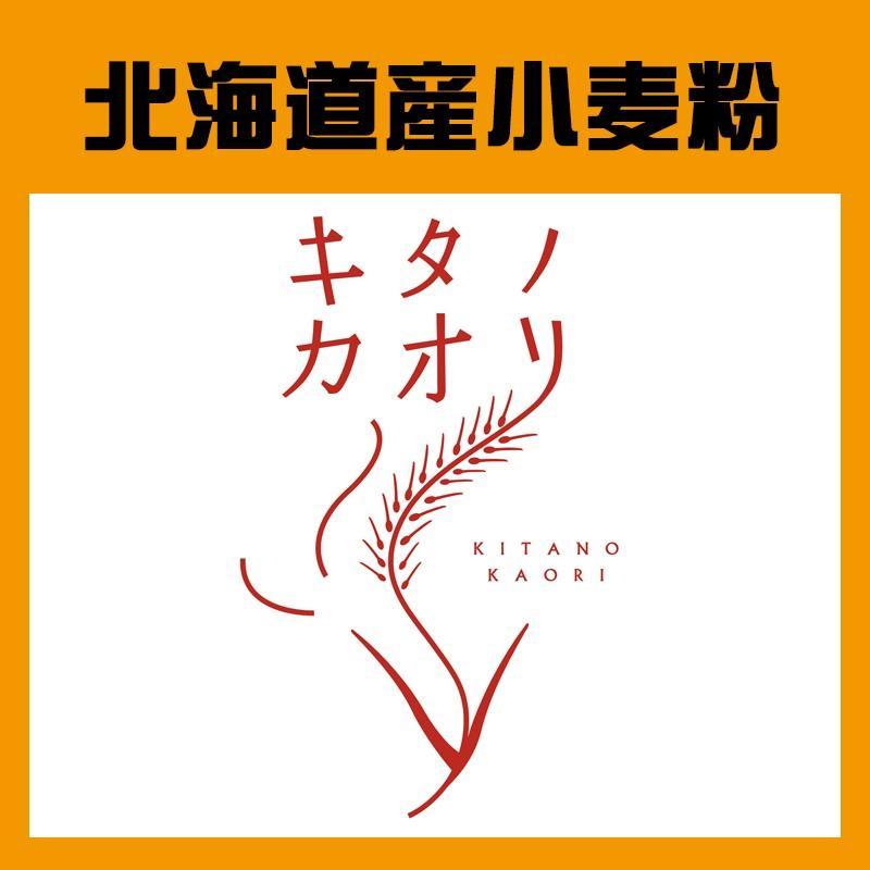 「キタノカオリ100%」北海道産パン用小麦粉 25kg|farmtokachi