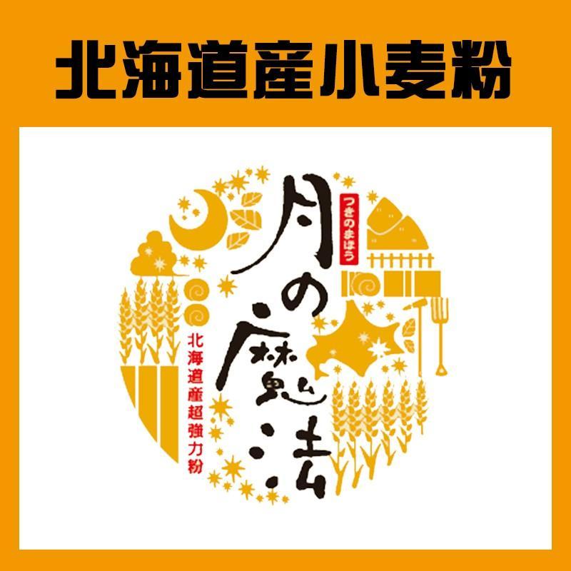 ヤマチュウ(山本忠信商店)「月の魔法」北海道産超強力小麦ゆめちから100% 1kg|farmtokachi