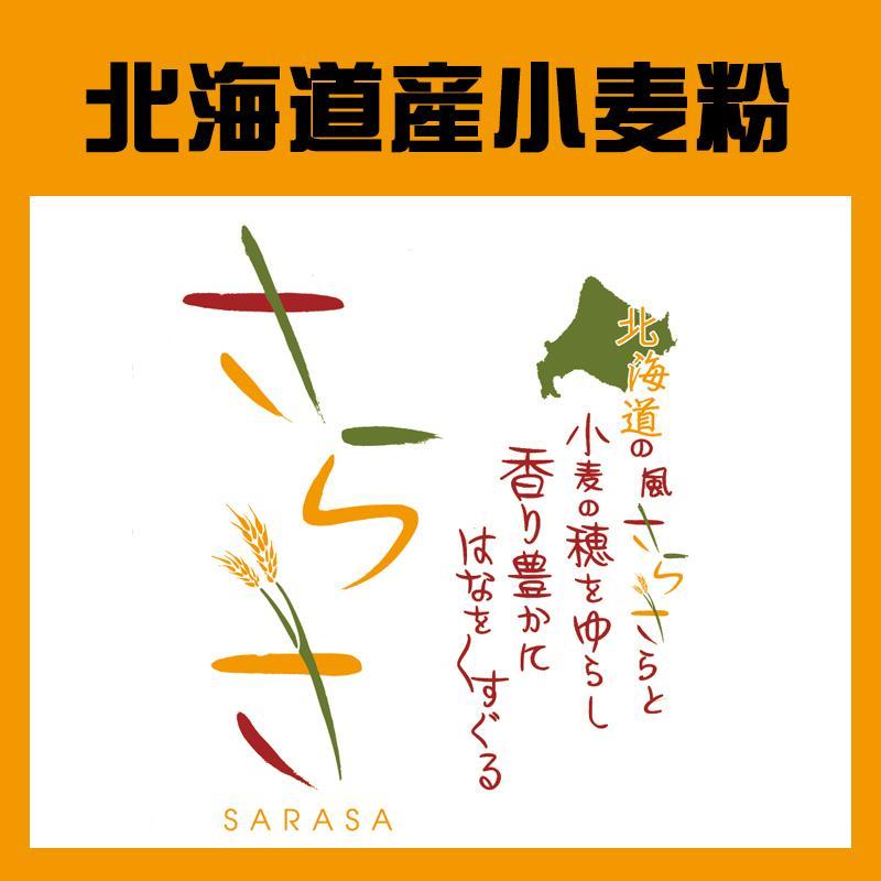 「さらさ」北海道産菓子用小麦粉きたほなみ100% 25kg|farmtokachi