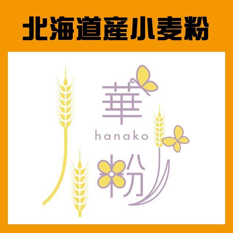 「華粉(はなこ)」北海道産菓子用小麦粉きたほなみ100% 25kg farmtokachi