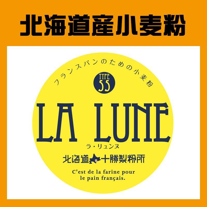 「LA LUNE(ラ・リュンヌ)Type55」北海道産フランスパン用小麦粉 25kg|farmtokachi