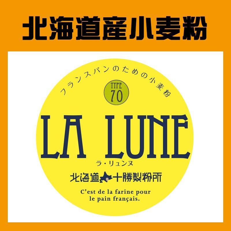 「LA LUNE(ラ・リュンヌ)Type70」北海道産フランスパン用小麦粉 25kg|farmtokachi
