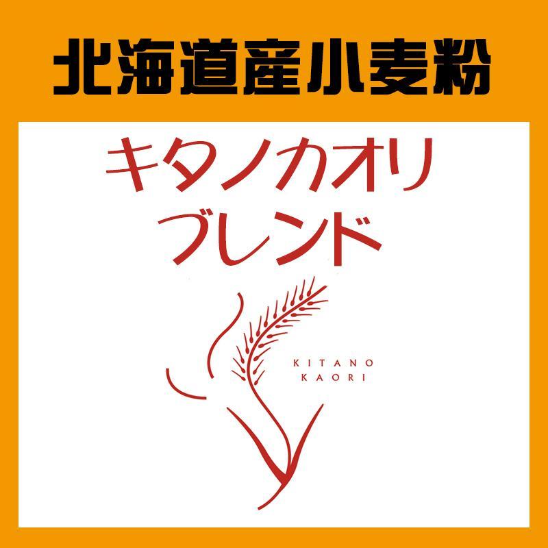 「キタノカオリブレンド」北海道産パン用小麦粉 25kg|farmtokachi