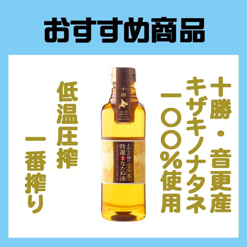 とかちの畑の特選なたね油 470g|farmtokachi