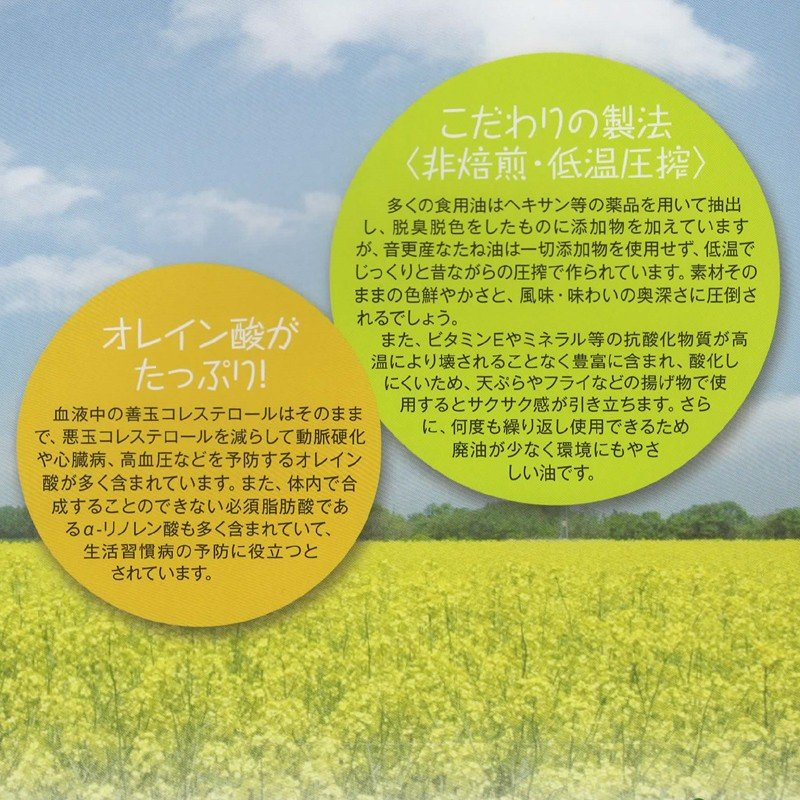 とかちの畑の特選なたね油 470g|farmtokachi|03