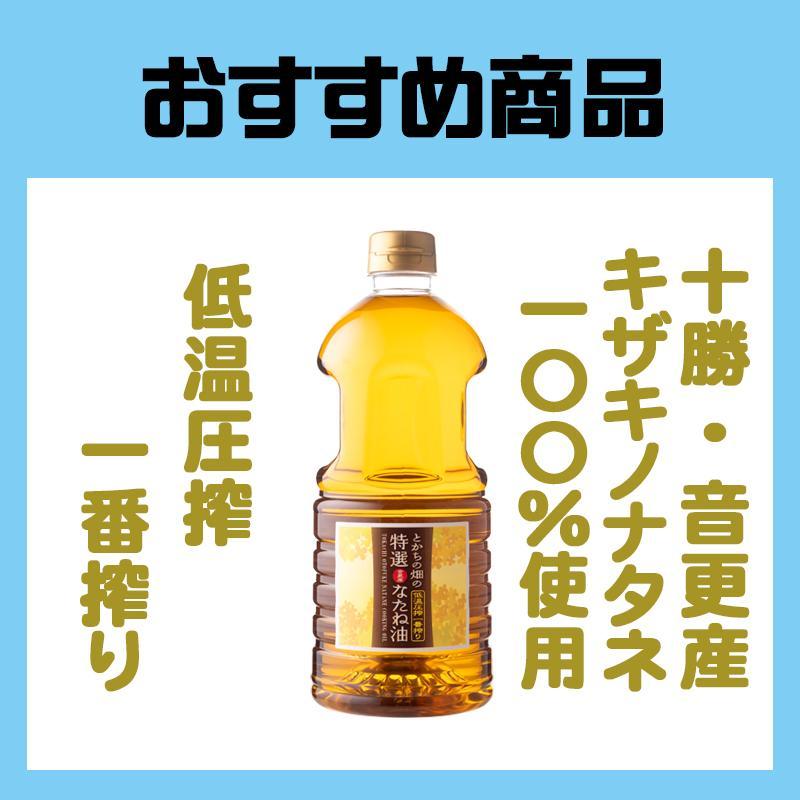 とかちの畑の特選なたね油 940g farmtokachi