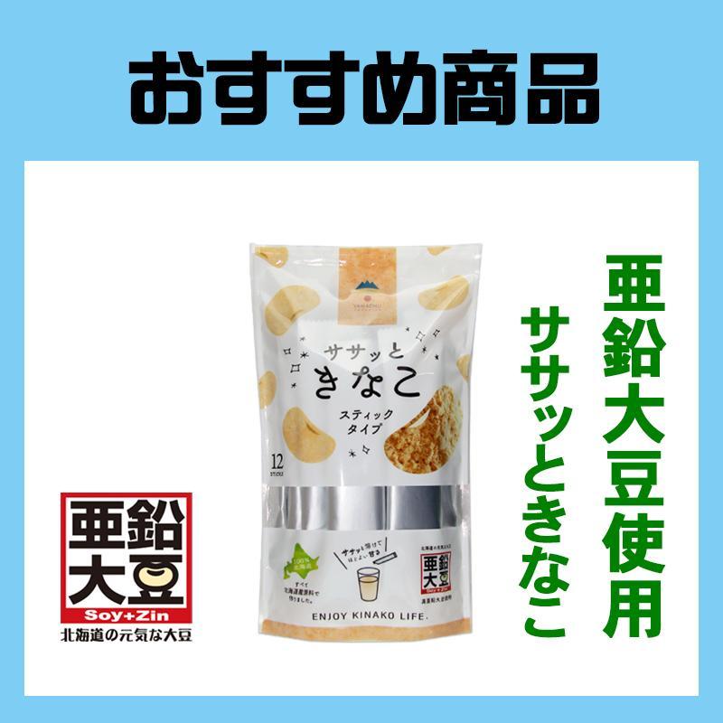 ササッときなこ 12本入り 高亜鉛大豆使用|farmtokachi