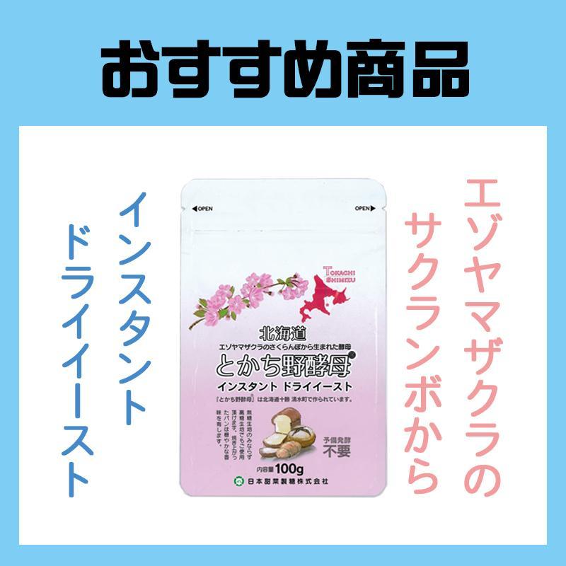 ニッテン とかち野酵母 インスタント ドライイースト 100g farmtokachi