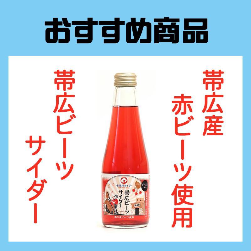 帯広ビーツサイダー farmtokachi