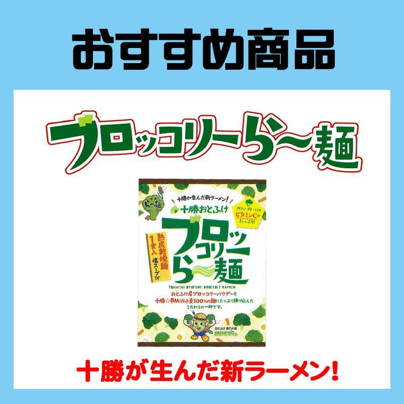 ブロッコリーらー麺 farmtokachi