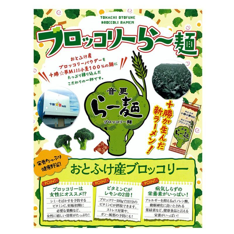 ブロッコリーらー麺 farmtokachi 02