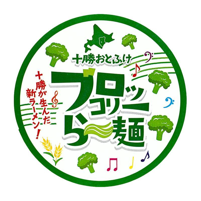 ブロッコリーらー麺 farmtokachi 03