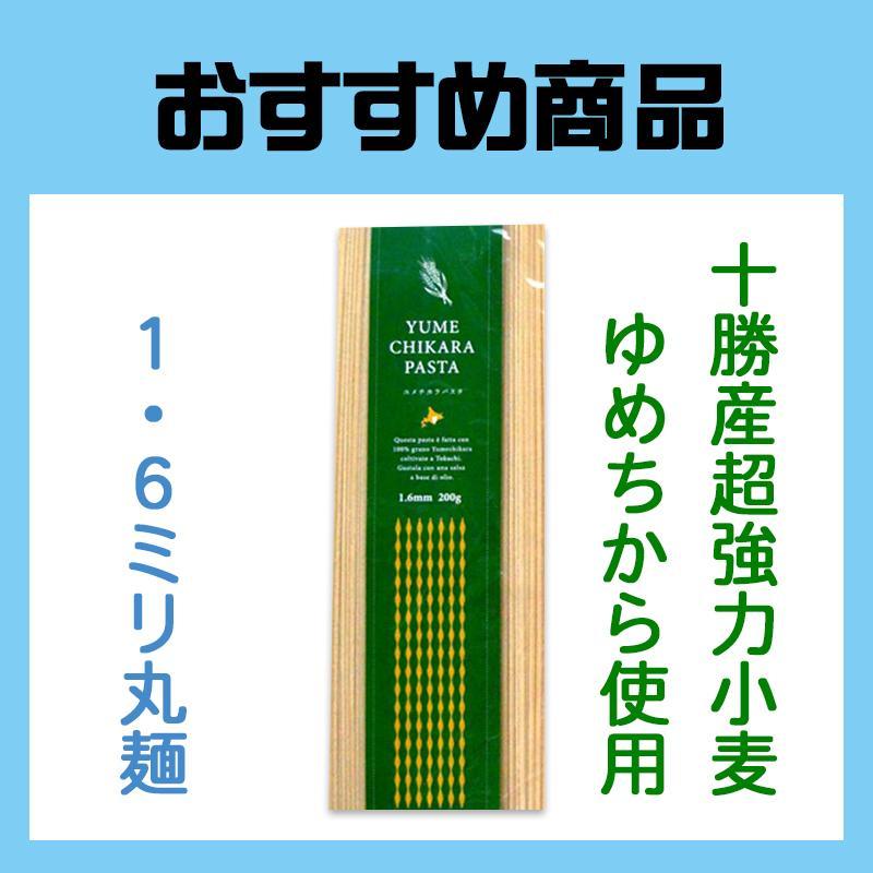 十勝からの贈り物 特選ギフトセット01 farmtokachi 03
