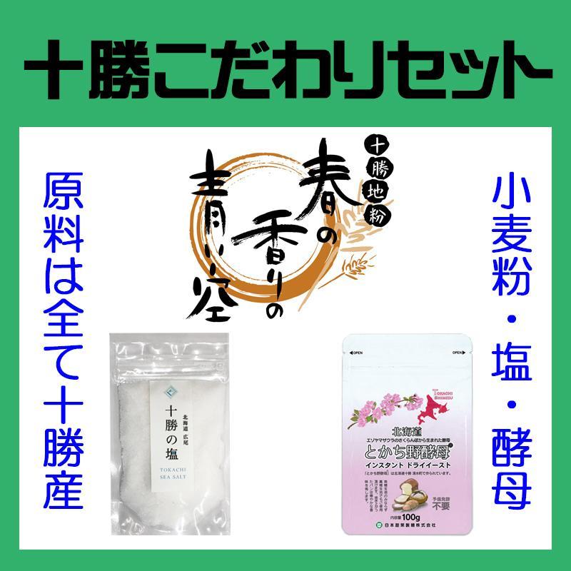 「十勝こだわりセット」 farmtokachi