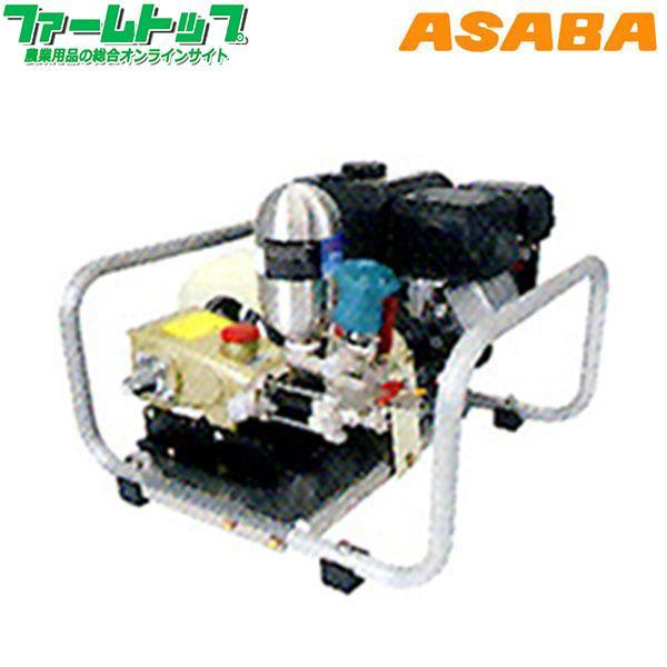 エンジンセット動噴 ASABA ピストン式 AF-35GB-S セラミック《代引き不可×》