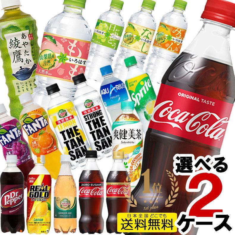セール コカ・コーラ 500ml よりどり 2ケース 合計48本 24本入り ペットボトル コーラ アクエリアス 炭酸 お茶 爽健美茶 綾鷹 ドリンク 送料無料 fashion-labo