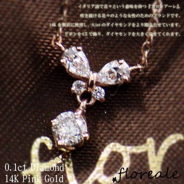 注目の ダイヤネックレス レディース フロレアーレ ネックレス ペンダント 天然ダイヤモンド0.1ct レディース K14 ピンクゴールド 3354, ナカサトムラ 809b15bc