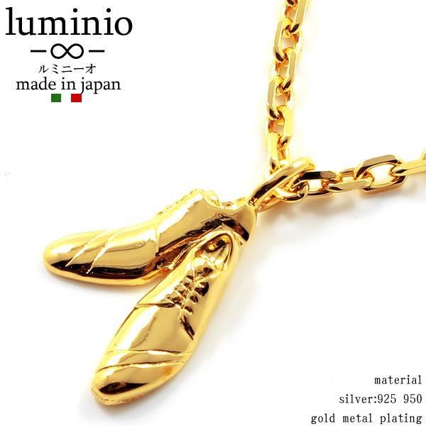 【即日発送】 luminio ルミニーオ ブランド ネックレス 950 革靴モチーフ シルバー925 950 ゴールドメッキ メンズ ブランド メンズ 人気 ランキング 01029, 自転車スマートジョイ SMART JOY:3e3a9ebc --- airmodconsu.dominiotemporario.com