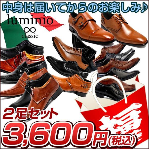 福袋 ビジネスシューズ ランキング 2足セット メンズシューズ 紳士靴 イタリアンデザイン ルミニーオ luminio lutset lut101102 lums セール