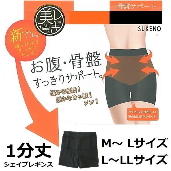 婦人/レディース 美レギ お腹・骨盤すっきりサポート 1分丈シェイプレギンス ブラック/ベージュ【1点までゆうパケット可能】|fashionichiba-sanki