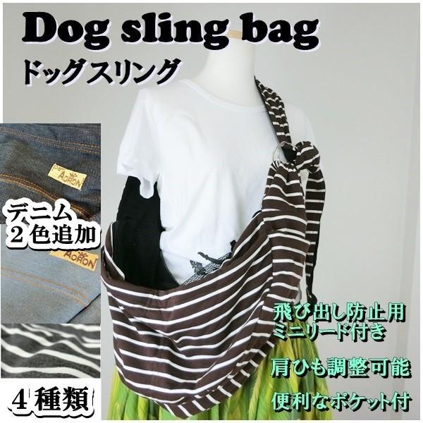 8ab9432923 在庫限り ドッグスリング 犬 ペット スリング キャリー バッグ 抱っこ ...