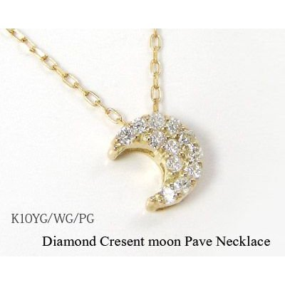 世界的に K10YG/PG/WG ダイヤモンド 三日月「ハーフムーン」モチーフ パヴェ ネックレス, 三線 ちゅら咲 cd63b78c