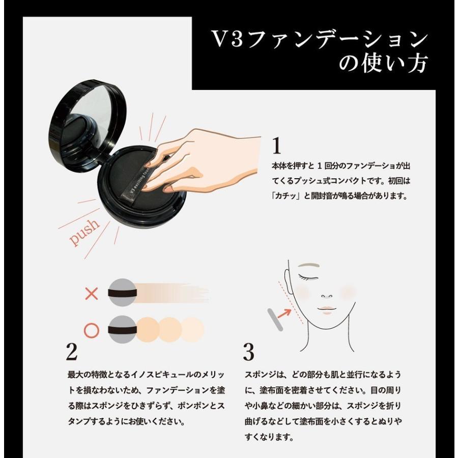 V3 スピケア 「針ファンデ」スピケアV3ファンデーションの使い方や効果は?実際にスピケアV3を使ってみた口コミレビュー